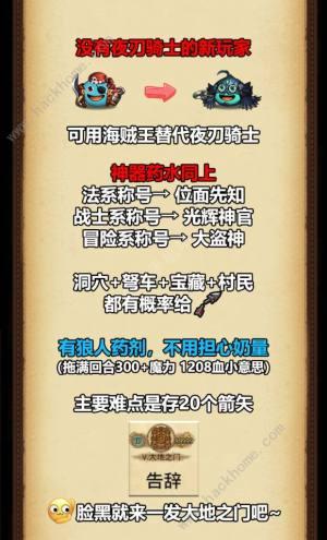 不思议迷宫三周年庆定向越野任务攻略 三周年庆定向越野任务详解图片8