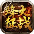 烽火征战手游官网正版 v1.0
