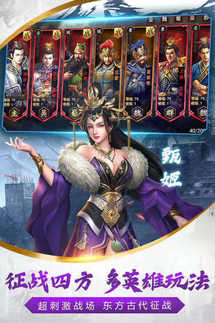 烽火征战手游官网正版图3: