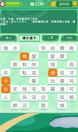 微信成语消消对战小程序app最新版图片1