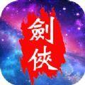 剑侠客之蚩尤附身官网安卓版游戏 v1.0