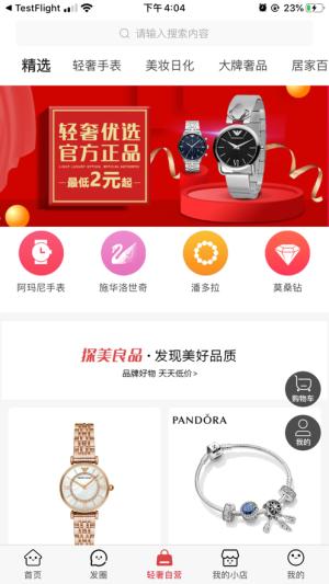 探美良品app图2