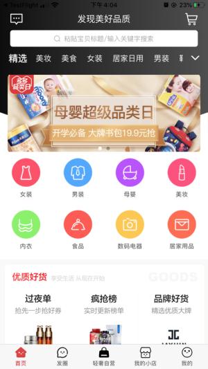探美良品app软件官方下载图片2