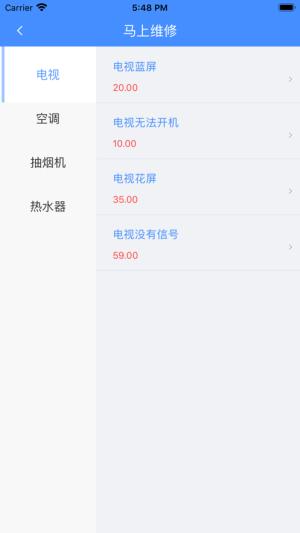 家享维修app图1