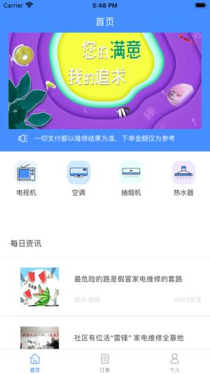 家享维修app软件官方下载图片1