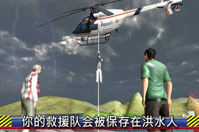飞机劫机救援任务游戏安卓版图1: