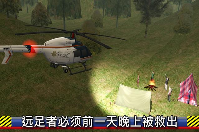 飞机劫机救援任务游戏安卓版图2: