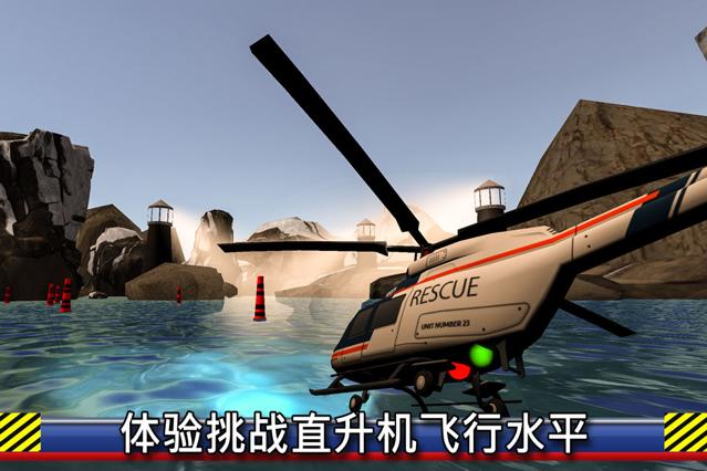 飞机劫机救援任务游戏安卓版图片1