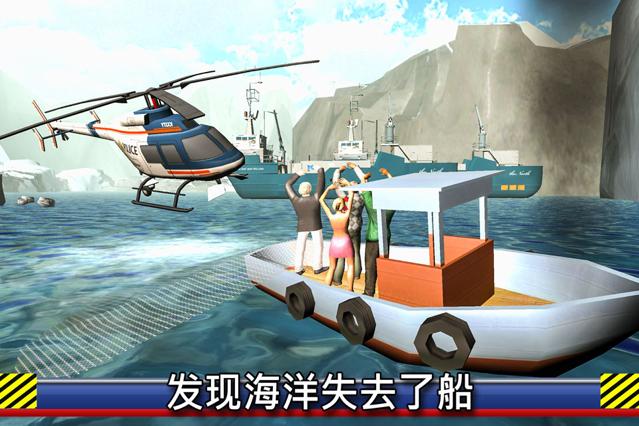 飞机劫机救援任务游戏安卓版图3: