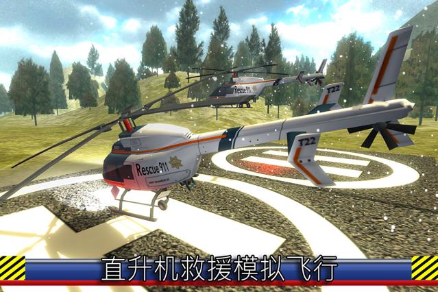 飞机劫机救援任务游戏安卓版图片2