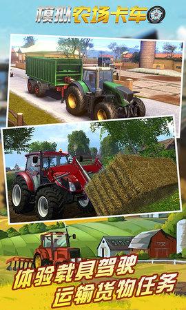 模拟农场卡车游戏最新安卓版图1: