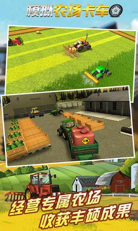 模拟农场卡车游戏最新安卓版图3: