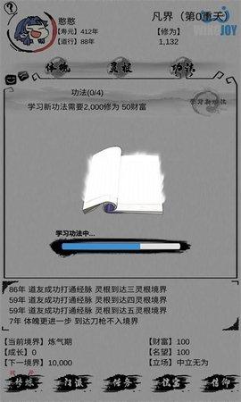 修仙模拟器我定成仙游戏最新安卓版图1: