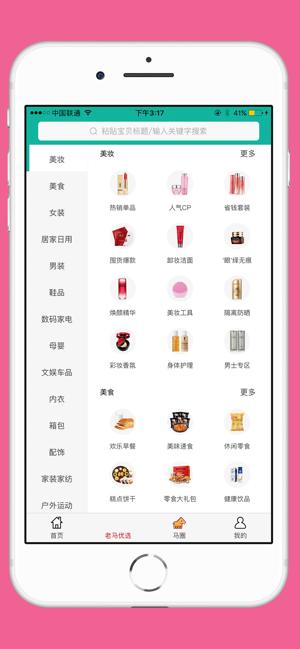 老马优选app官方版下载图2: