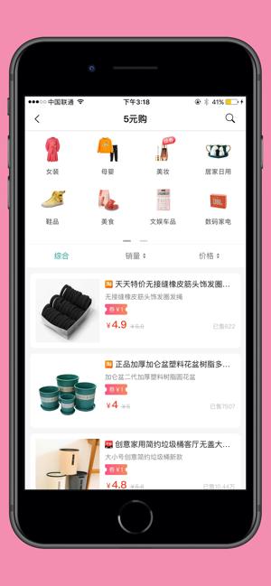 老马优选app官方版下载图3: