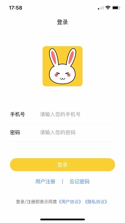 兔小惠app软件官方下载图3: