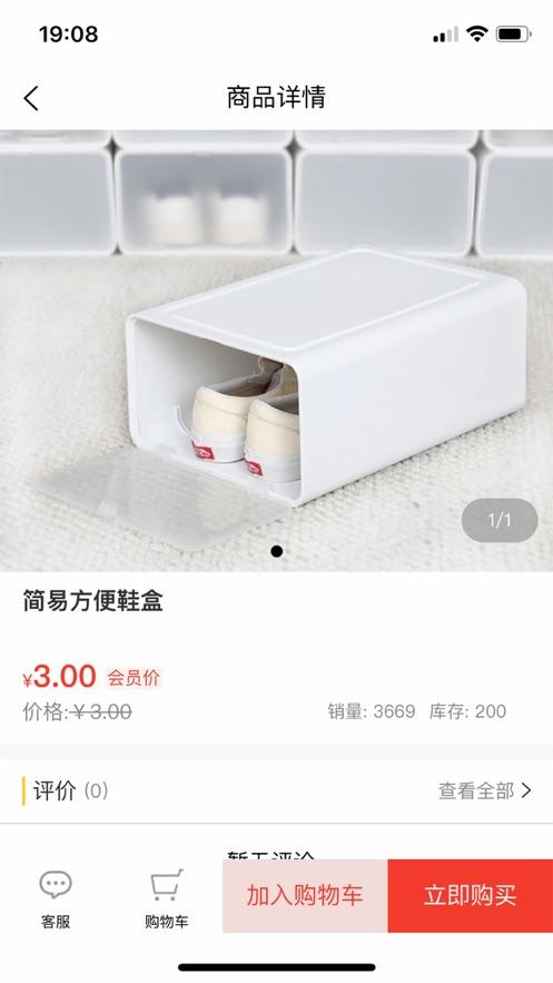 兔小惠app软件官方下载图1: