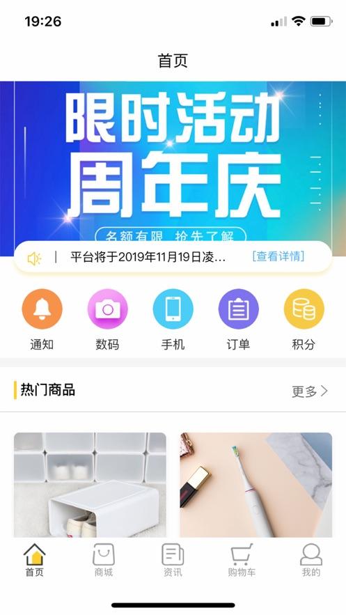 兔小惠app软件官方下载图片1