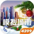 模拟城市我是市长圣诞主题0.35最新破解版 v0.39.21304.15087