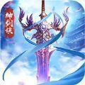 神剑诀蜀山传奇官方版
