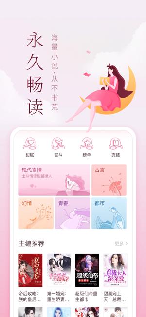 妙书屋手机版阅读网址app入口图1: