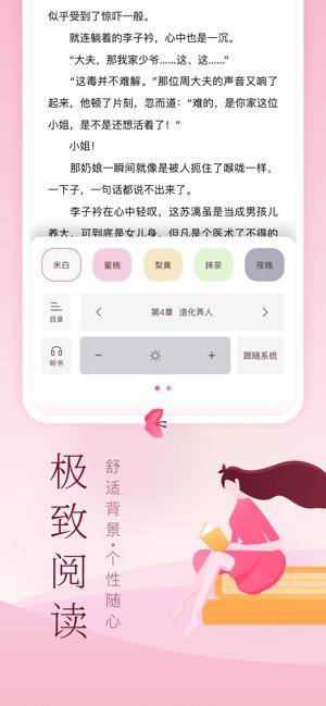 妙书屋手机版阅读网址app入口图片1