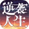 女神盟约之逆袭人生手游官方正式版 v2.0