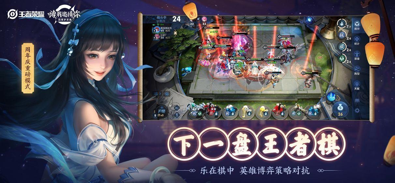 王者荣耀觉醒之战手游官网体验服下载图3: