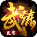 武炼至尊手游官网最新版 v1.0