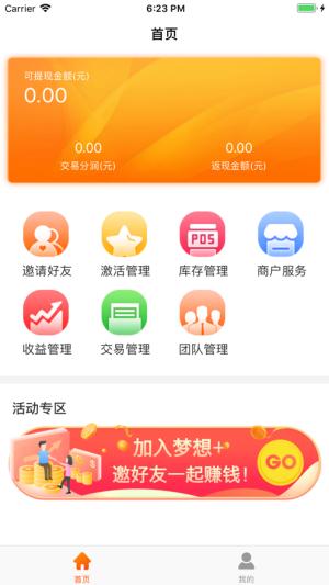 梦想+app图1
