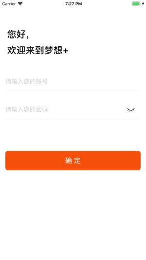 梦想+app图3