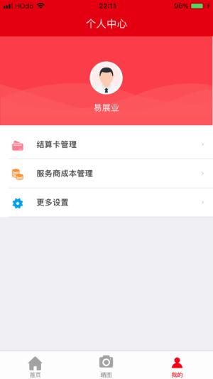 易展业app图2