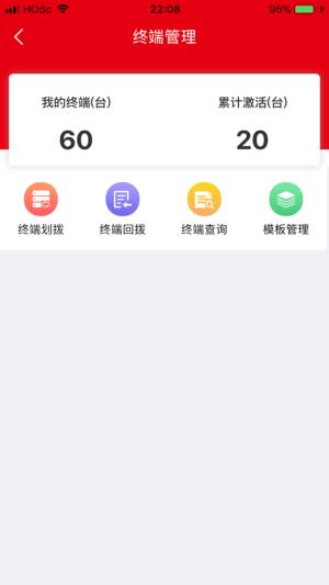 易展业app图1