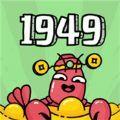 世界农场1949游戏