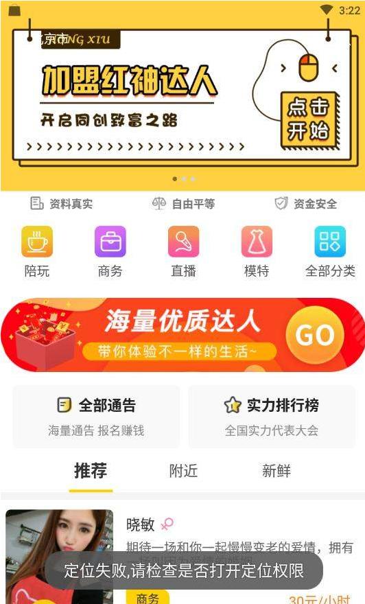 红袖达人app官方版图1: