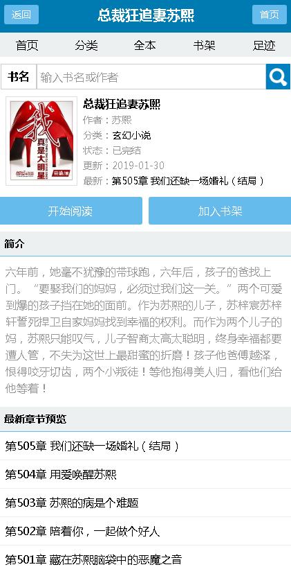 双阅小说免费阅读app手机版图1: