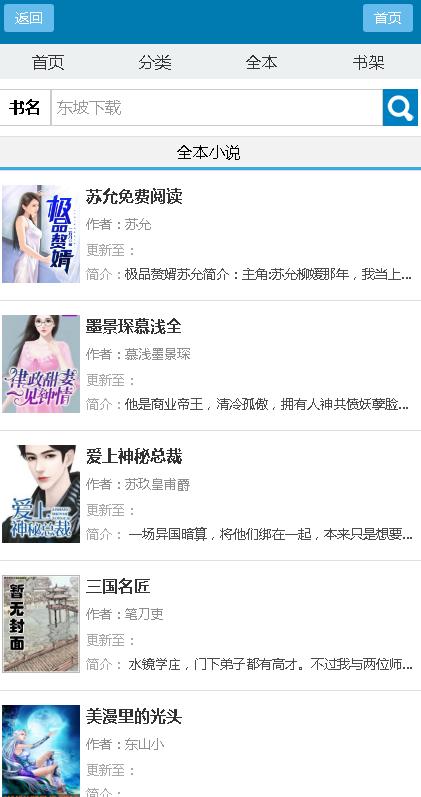 双阅小说免费阅读app手机版图2: