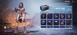 和平精英冰焰天使套装怎么得 SS5宝箱概率及开箱技巧图片1