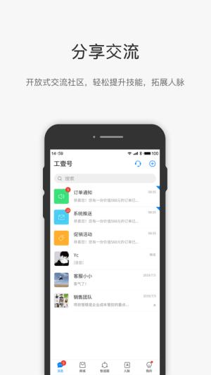 工壹号app图1