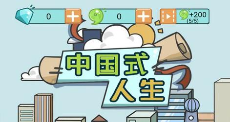中国式人生什么时候出 上线时间详解[多图]