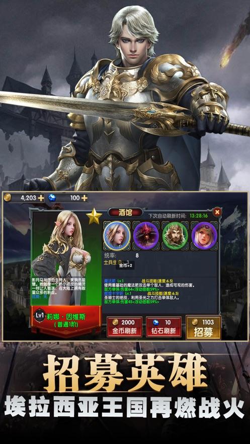 英雄领域手游官网唯一正版下载图2: