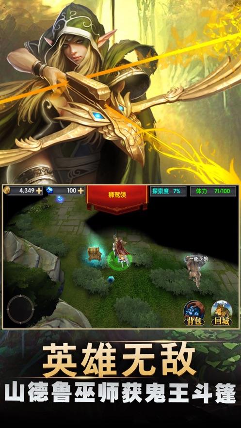 英雄领域手游官网唯一正版下载图3: