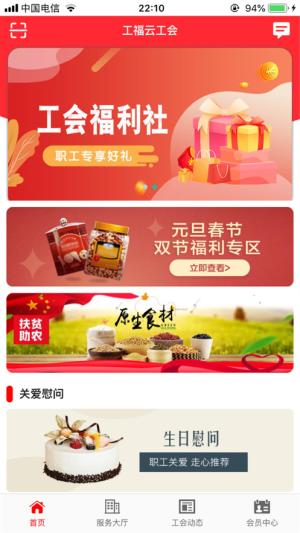 工福云工会app图1