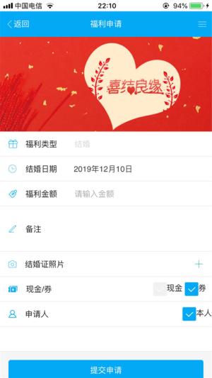 工福云工会安卓版软件下载图片1