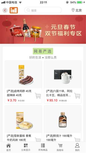 工福云工会安卓版软件下载图片2