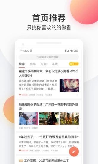 红言小说免费阅读app软件图2: