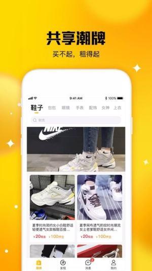 蚂蚁租鞋app图2