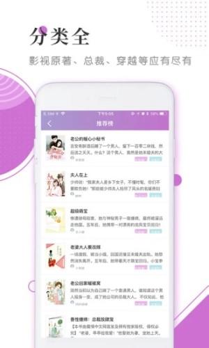 一直爽小说app图1