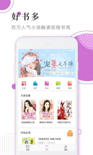 一直爽小说app图3