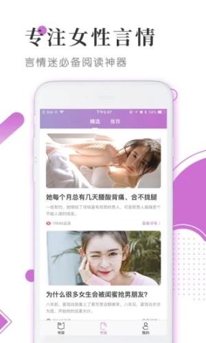 一直爽小说app图2